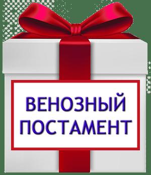 подарок - Венозный постамент!